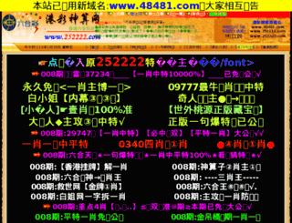 252222.com screenshot