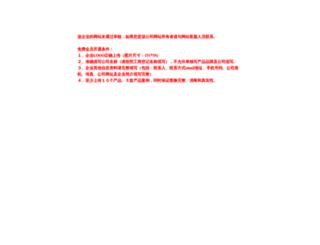 258982.china-designer.com screenshot
