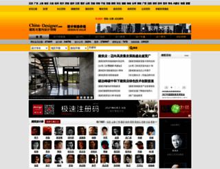261661.china-designer.com screenshot