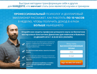 27.ultracoaching.ru screenshot