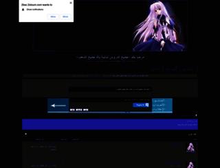 2bac.3oloum.com screenshot