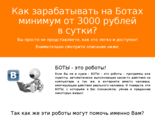 2bots.infosell.pro screenshot