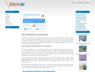 2draw.ru screenshot