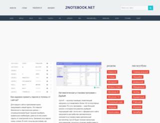 2notebook.net screenshot