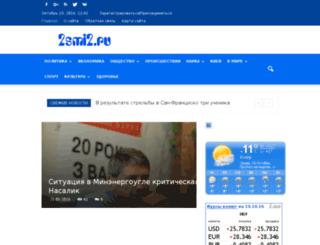 2smi2.ru screenshot