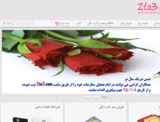 2ta3.com screenshot