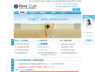 2z.cn screenshot
