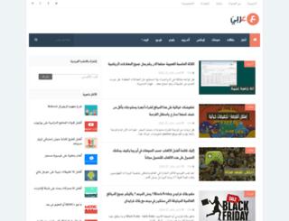 3-arabi.blogspot.com screenshot