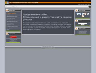 30.ucoz.com screenshot