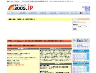 3005.jp screenshot