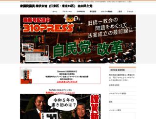 310kakizawa.jp screenshot