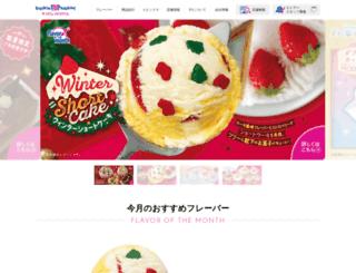 31ice.co.jp screenshot