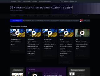 33tv.com.ua screenshot