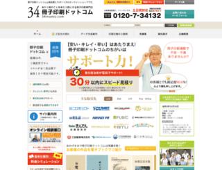 34insatsu.com screenshot