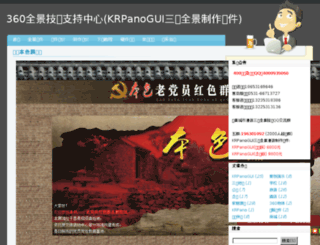 360pano.cn screenshot