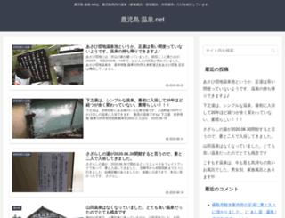 365onsen.net screenshot