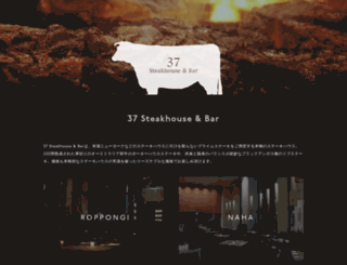 37steakhouse.com screenshot