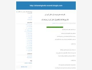 38531805.blogfa.com screenshot