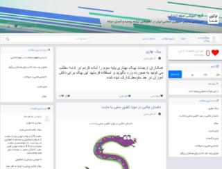 3ebtedaei.roomfa.com screenshot