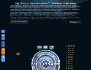 3million.ru screenshot