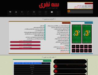 3nafari.ir screenshot