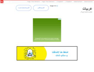 3rbiyat.com screenshot