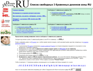 3sd.ru screenshot