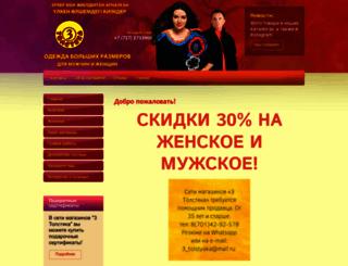 3tolstyaka.kz screenshot