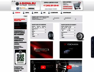 4-shina.ru screenshot