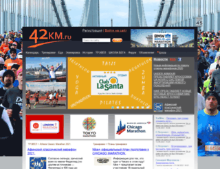42km.ru screenshot