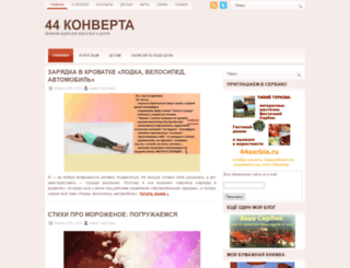44konverta.com screenshot