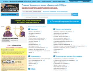 495ru.ru screenshot