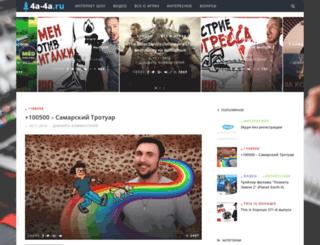 4a-4a.ru screenshot