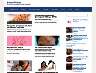 4beautywomen.ru screenshot