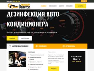 4motors.com.ua screenshot