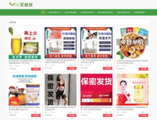 51aijiankang.com screenshot