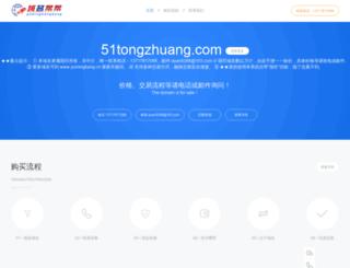 51tongzhuang.com screenshot