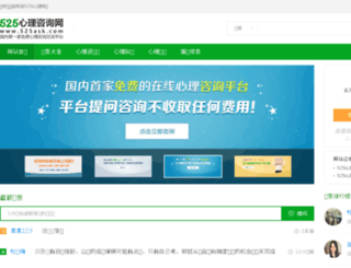 525ask.com screenshot