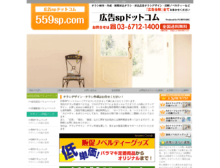 559sp.com screenshot