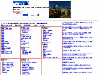 55travel.jp screenshot