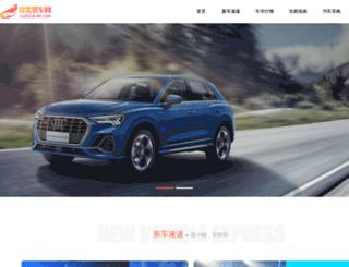 55usedcar.com screenshot