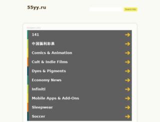 55yy.ru screenshot