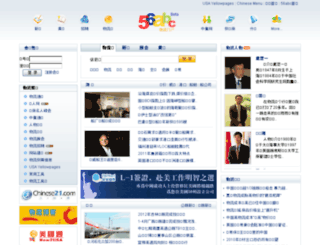 56abc.cn screenshot