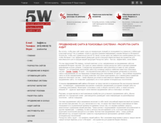 5w.ru screenshot