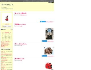 64405.diarynote.jp screenshot