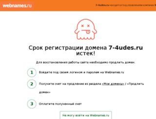 7-4udes.ru screenshot