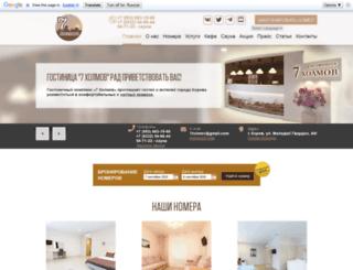 7-holmov.ru screenshot