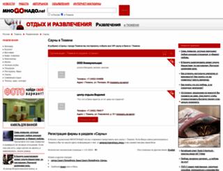 72-sauna.mnogonado.net screenshot