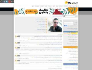 7717.iiiwe.com screenshot