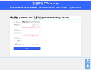 789qw.com screenshot
